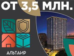 ЖК «Альтаир» в Химках Готовые квартиры от 3,5 млн руб.